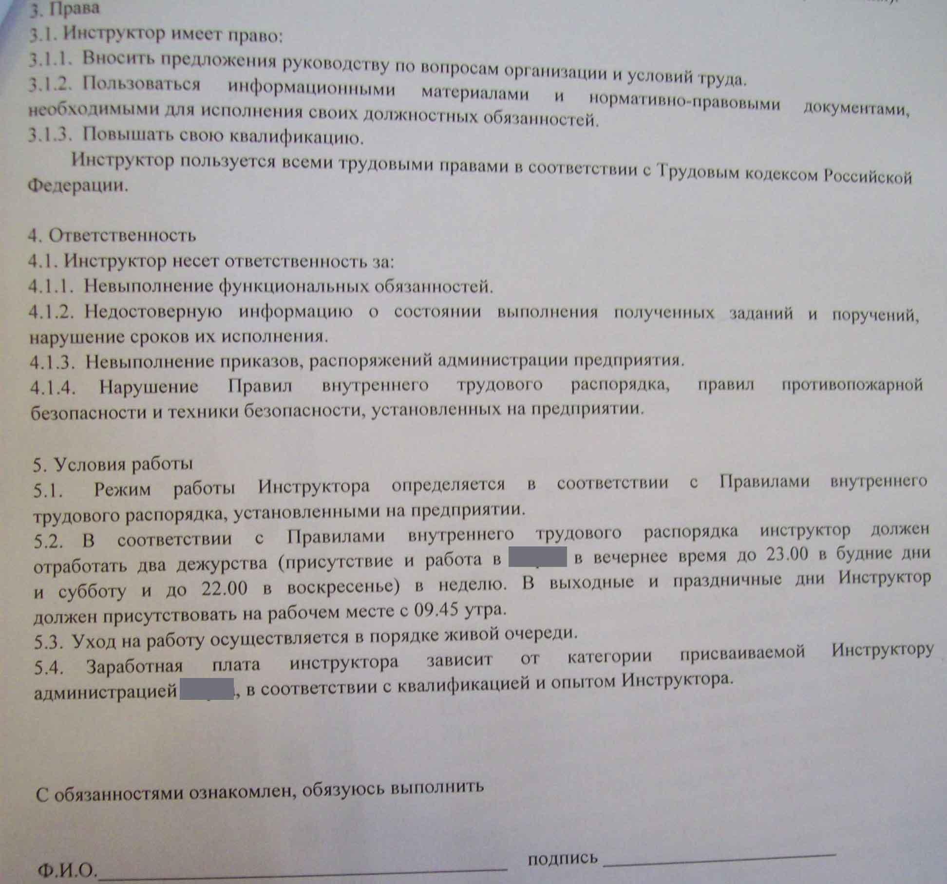 Должностная Инструкция Для Спортсмена-Инструктора